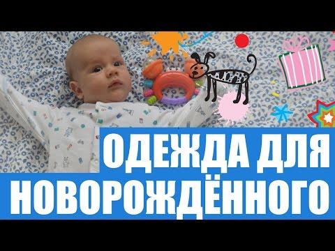 видео: Одежда для новорожденного  Первыи гардероб от Mothercare, Mamas&Papas, H&M,  Zara