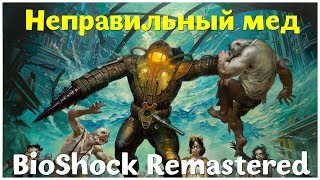 BioShock Remastered серия 12 (OldGamer) 16+