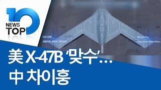 美 X-47B '맞수'…中 차이훙