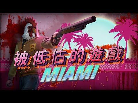 被低估的遊戲 - Hotline Miami