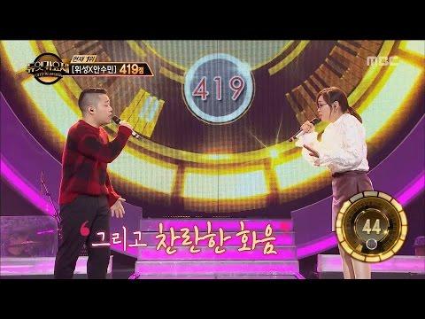 [Duet song festival] 듀엣가요제 - Bong9 & Gwon Seeun, 'Love is' 20161202