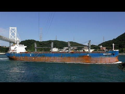 MARIANNA - BYZANTINE MARITIME bulk carrier