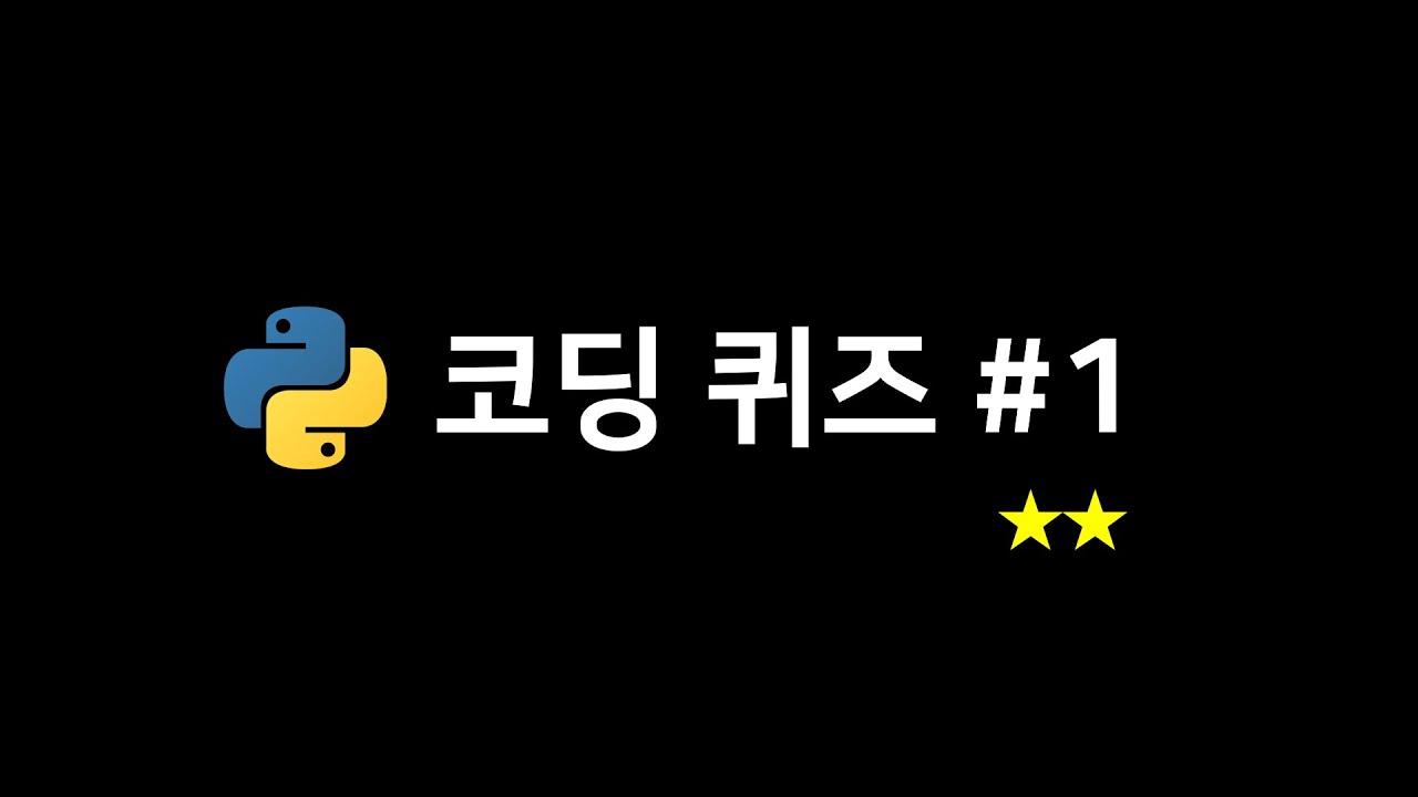 파이썬 코딩 퀴즈 #1 (레벨 2)