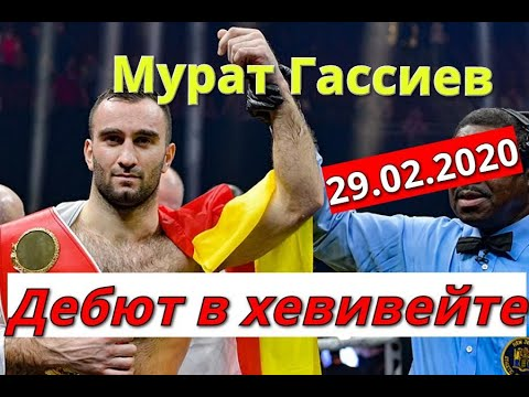 Мурат Гассиев возвращение в ринг 29.02.2020. Дебют в хевивейте.