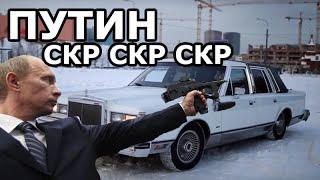 Путин исполняет СКР СКР СКР Black Siemens Pharaoh