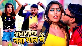 Deepak Dildar और Antra Singh Priyanka का NEW YEAR PARTY SONG Aana Padega Naya Saal Me PARTY SONG