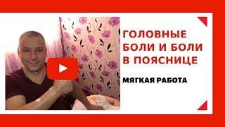 Лечебный массаж в Ялте Головные боли и боли в пояснице Мягкая работа