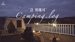 캠핑 | 캠핑 브이로그 | 감성 캠핑 | 커크햄 스프링…
