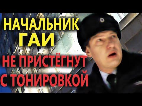 НАЧАЛЬНИК ГАИ Александр Власов ПОПАЛСЯ юристу Антону Долгих непристёгнутый и с тонировкой