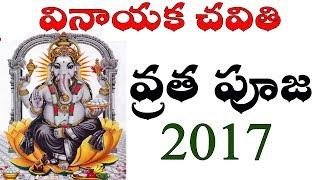 Ganpathi pooja vidhanamu | vinayaka chavithi puja in Telugu 2015