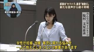 東京都議会セクハラ野次の音声検証
