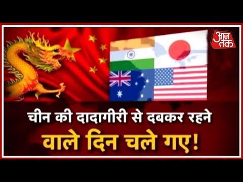 'चार यार' और 'Operation China'; चीन को 'कायदे' में लेन वाला 'चक्रव्यूह'