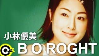 B O Right(日文版) 作詞RYO MAMA 作曲JOHNNY CHEN Bye bye bye love! It...