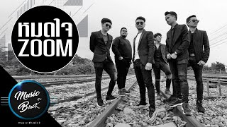 หมดใจ วงzoom [Official Audio]