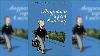 Андрюша идет в школу, Наталья Никитич аудиосказка слушать онлайн