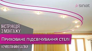 Выполнение балок со скрытой подсветкой прямых и криволенейных  Выполнение многоуровневого потолка