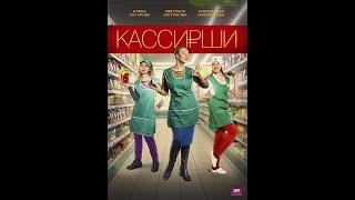 "Игорь Бабаев - Дорога (OST ""КАССИРШИ"")"
