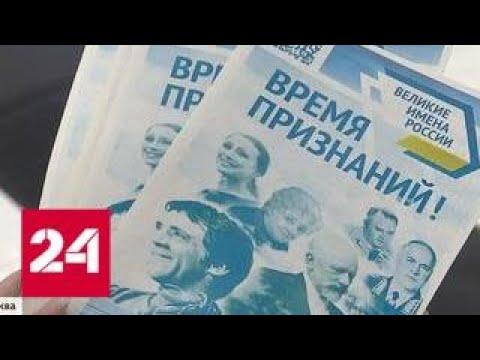 Один голос за один аэропорт: российские города будут начинаться с великих имен