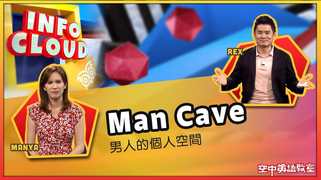 【英語維基】男人的個人空間 Man Cave / 空中英語教室