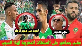 آخر أخبار الرجاء  : عرض سعودي لنجم الرجاء/ يوسف السفري / 4 إستقالات / حملة جديدة  خاوة خاوة
