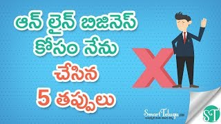 Top 5 Online Business Mistakes I made in my Startup Journey - Telugu Video