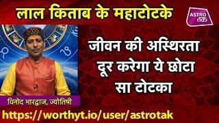जीवन की अस्थिरता दूर करेगा ये छोटा सा टोटका | Vinod Bhardwaj | Astro Tak