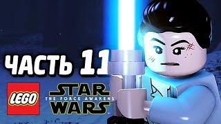 LEGO Star Wars: The Force Awakens Прохождение - Часть 11 - КАЙЛО РЕН