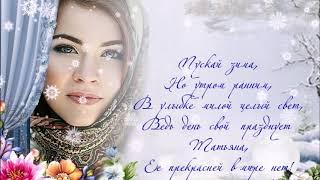 С Днем Татьяны поздравляю!!! ❤️❤️❤️ С праздником святой Татьяны!!! С Татьяниным Днем!!!