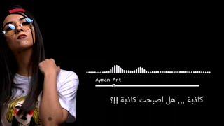 أغنية تركية رائعة مترجمة بعنوان(bir daha yak) Resimi
