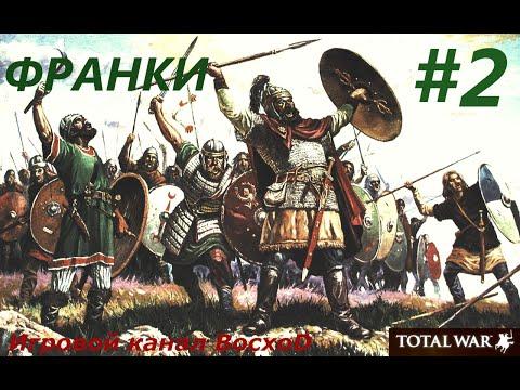 Attila DLC Последний Римлянин Прохождение за Франков # 5из YouTube · Длительность: 47 мин19 с