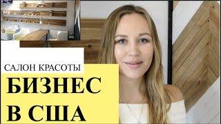 Бизнес в США. Салон Красоты. Бьюти индустрия в США и России.