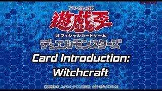 Yu-Gi-Oh! OCG Witchcraft Card Introduction English Subbed [遊戯王「ウィッチクラフト」注目カード紹介編]
