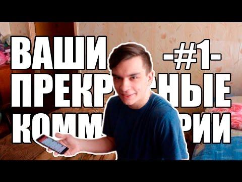 Ваши прекрасные комментарии - #1 | Slavik Martynov