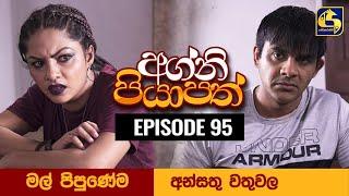 Agni Piyapath Episode 95 || අග්නි පියාපත්  ||  18th December 2020 Thumbnail
