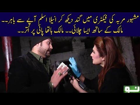 Aneela Aslam Loose Temper In Live Show | Pukar | Neo News
