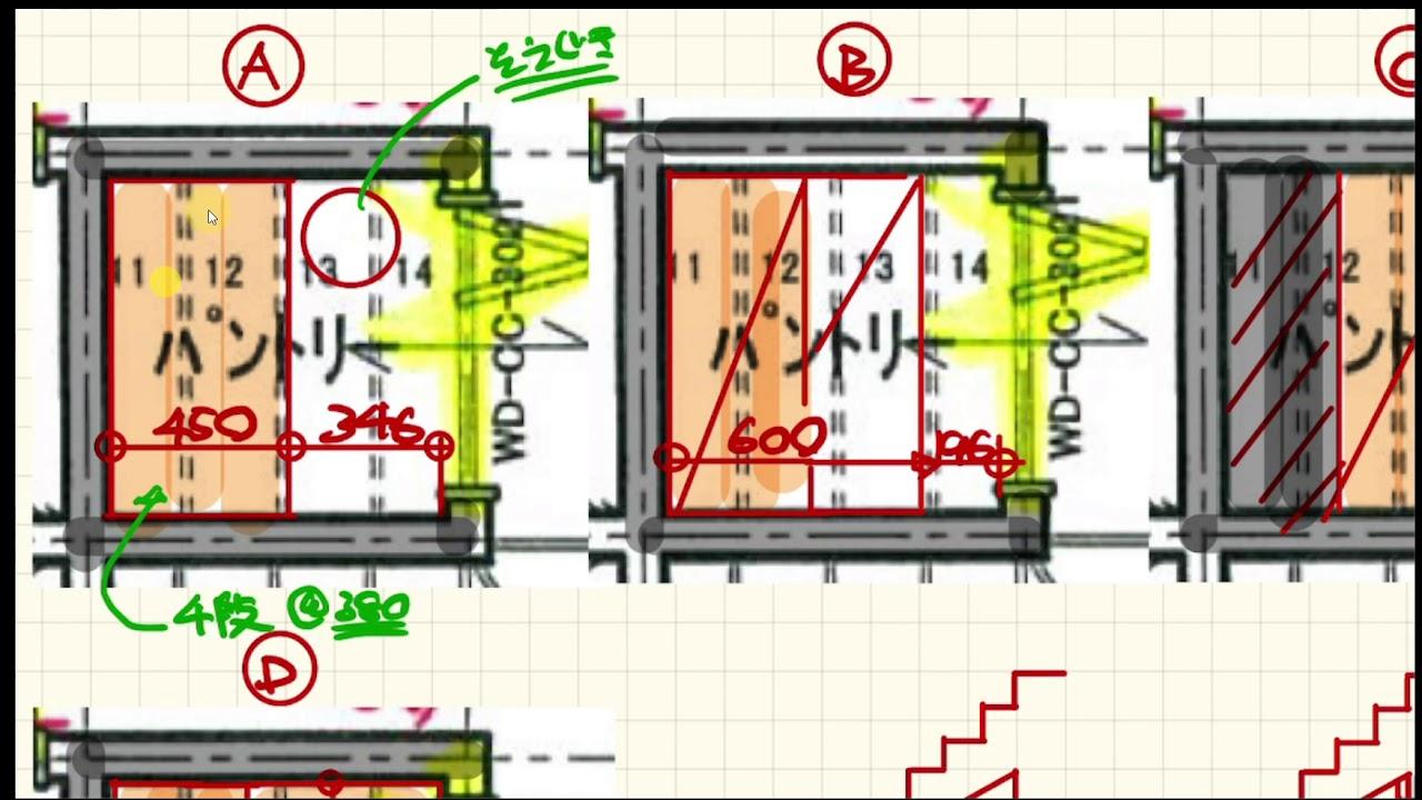 【収納効率を上げる】階段下パントリーの考え方<サロン限定動画をシェア>