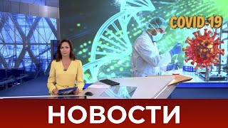 Выпуск новостей в 12:00 от 22.07.2020