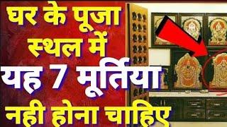 पूजा घर में नहीं रखे भगवान की यह 7 मूर्तियाँ नही तो होगा बड़ा भारी नुकसान।Navratri 2018
