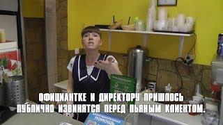 Официантке и директору пришлось публично извинятся перед пьяным клиентом. Казань.