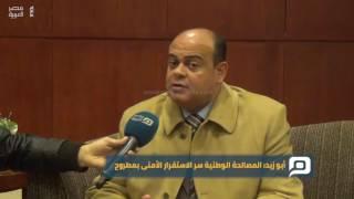 مصر العربية | أبو زيد: المصالحة الوطنية سر الاستقرار الأمنى بمطروح