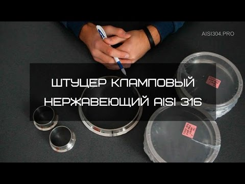 Штуцер кламповый нержавеющий Ду 150 AISI 316 (Clamp)