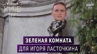 Теплое гнёздышко для Игоря Ласточкина - Зеленая комната