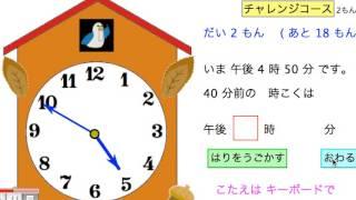 小学校2年生の算数で、時間と時刻を求める練習問題です。時間と時こく...
