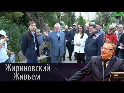 Жириновский прогулялся в Таганском парке