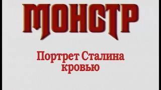 """""""Тайная полиция Сталина"""" (документальный фильм)"""