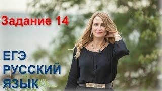 Задание 14 по русскому языку
