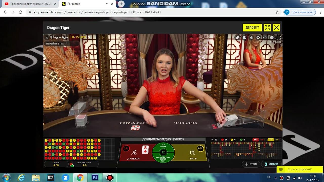 пари матч казино как выиграть