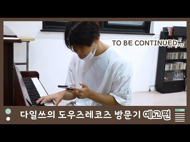 양다일의 다일로그ㅣ다일쓰의 도우즈레코즈(THOSE RECORDS) 방문기 예고편 (Feat. 피아노🎹)