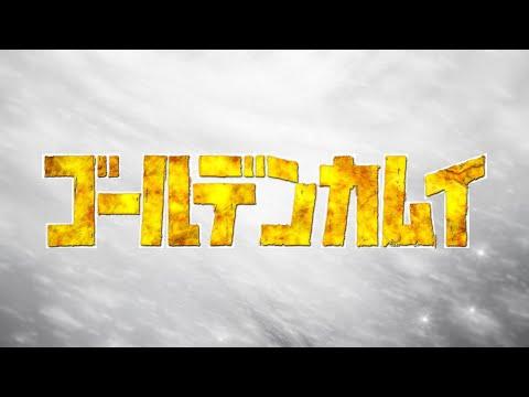 TVアニメ「ゴールデンカムイ」第三期PV第2弾