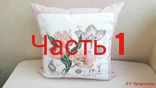 МК.Как оформить вышивку в подушку.Шьём декоративную подушку  вместе.Часть 1